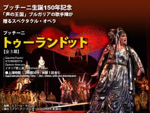 Turandot_3
