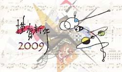 Hny2009