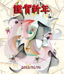 2012newyear_2
