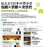 Kyotobs_2