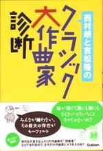 Shindan_2