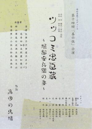 Yoinokai